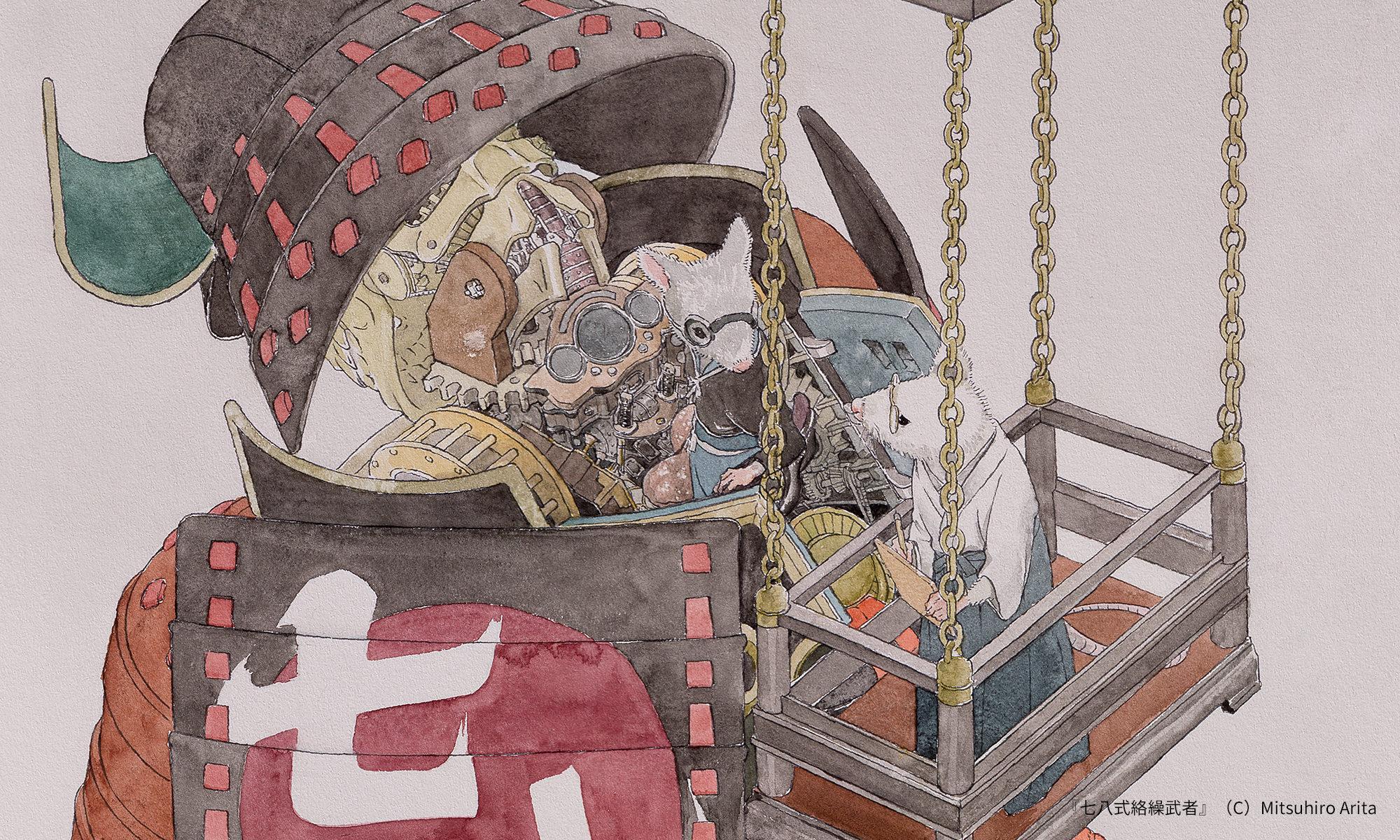 MITSUHIRO ARITA / WORKS